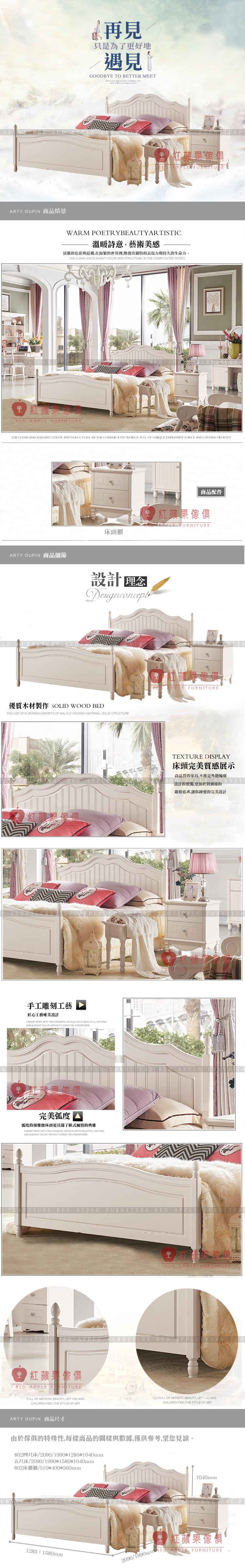 紅蘋果傢俱] 802 北歐鄉村系列床架兒童床四尺床五尺床數千坪展示| 紅蘋果